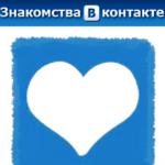 Как познакомиться с парнем ВКонтакте?